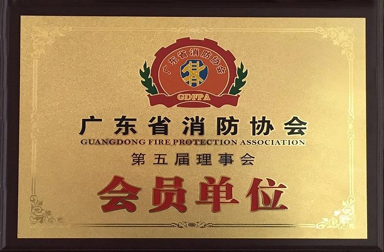 广东省消防协会第五届理事会会员单位